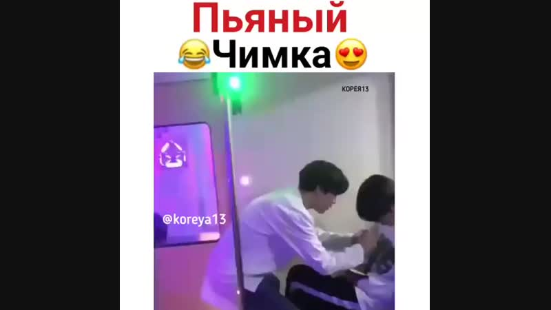 Чимин