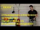Обзор страховочно-спускового устройства Edelrid Mega Jul от Владимира Молодожена