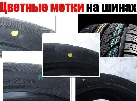 Цветные метки на шинах.  Часто на шинах мы видим...