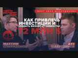 Как привлечь инвестиции и создать бизнес стоимостью 72 млн $. Максим Спиридонов и Аяз Шабутдинов.