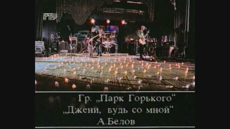 Парк Горького. Дженни, будь со мной (Gorky Park - Jenny Loses Me) (Доброе утро, страна!, РТР, 1998)