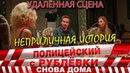 Полицейский с Рублёвки 3 Серия 7 Фрагмент № 4