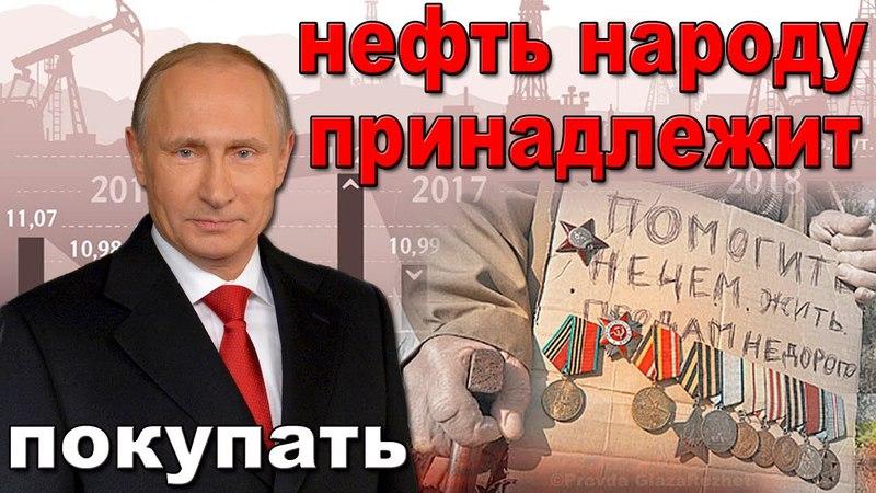 ♐Сильный президент - сильная Россия - нищие ветераны♐
