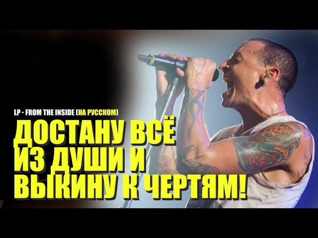 Linkin Park - Изнутри (From The Inside | RUS)