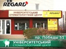 Стоматологический центр Регард