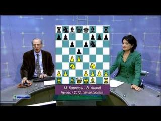 Шахматное обозрение 2013 Матч за звание чемпиона мира. Ананд - Карлсен (5 партия)