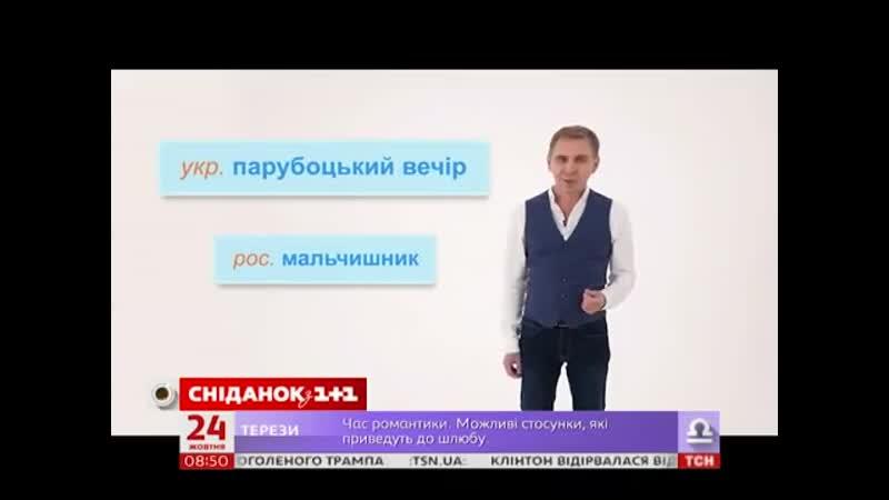 Як українською називається девичник і мальчишник