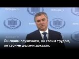 Вячеслав Володин о победе Владимира Путина на выборах Президента РФ