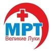 Томография МРТ Великие Луки