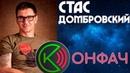 Лекция Стаса Домбровского в Конфаче