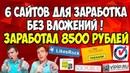ТОП 6 сайтов для заработка денег в интернете Вывел 8500 рублей