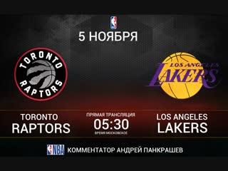 🏀Toronto Raptors vs. Los Angeles Lakers (05:30 МСК на русском языке)