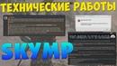 Технические работы на сервере SkyMP - скоро все заработает! RP сервер Skyrim Online