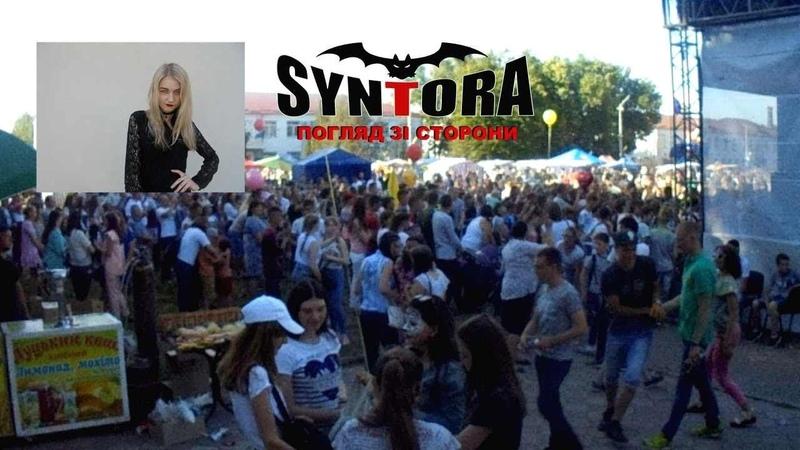 Syntora ПОГЛЯД ЗІ СТОРОНИ Випуск 5 holi fest в м БЕРЕЗНЕ
