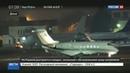 Новости на Россия 24 Скандал на Украине члены контактной группы летают в Минск на частных самолетах