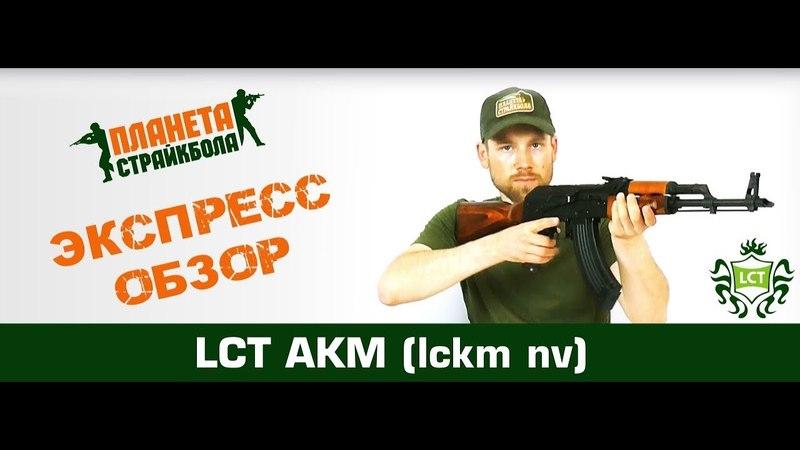 LCT Автомат АКМ (lckm nv)