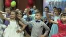 Танцуй! муз. рук. Евтодьева А.