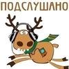 👍Подслушано в Усть-Алдане👌✌