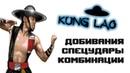 Ultimate Mortal Kombat 3 [Genesis] Kung Lao - приёмы