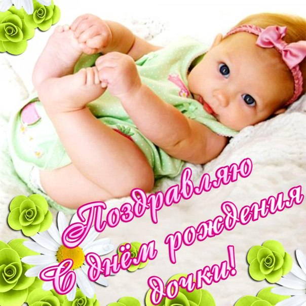 поздравить в стихах с днем рождения дочки знакомой