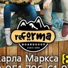РЕФОРМА бордшоп прокат сервис