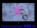 Spore Космические Приключения: КЛЕТКА. ПЕРВАЯ СЕРИЯ