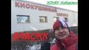 Хонбу ВРМОКК г.Хабаровск 2019