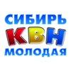 """Открытая школьная лига КВН  """"Сибирь молодая"""""""