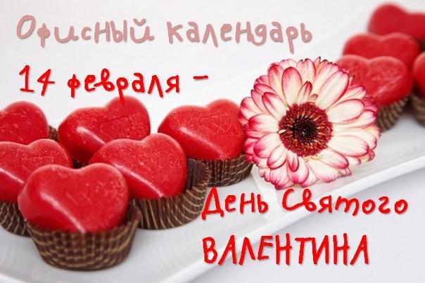 #Офисный_календарь А вы не забыли купить сладкие вкусности и милые подарочки для ваших любимых и коллег? Сегодня День Святого Валентина! Как будете праздновать и что будете дарить? Поделитесь!