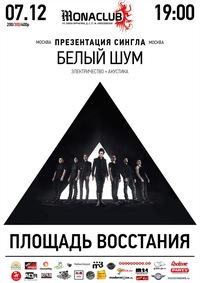 ПЛОЩАДЬ ВОССТАНИЯ * 7 декабря * MONACLUB, Москва