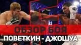 ОБЗОР БОЯ АЛЕКСАНДР ПОВЕТКИН - ЭНТОНИ ДЖОШУА 22.09.2018 | Fightnews.info