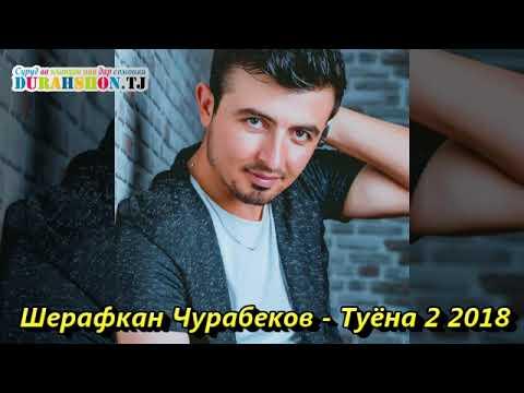 Шерафкан Чурабеков - Туёна (Кисми 2) 2018