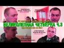 ВЕЛИКОЛЕПНАЯ ЧЕТВЁРКА 3 Носатый Финал