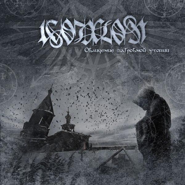 Подробности дебютного альбома ICONOCLAST - Обличение загробной утопии (2013)