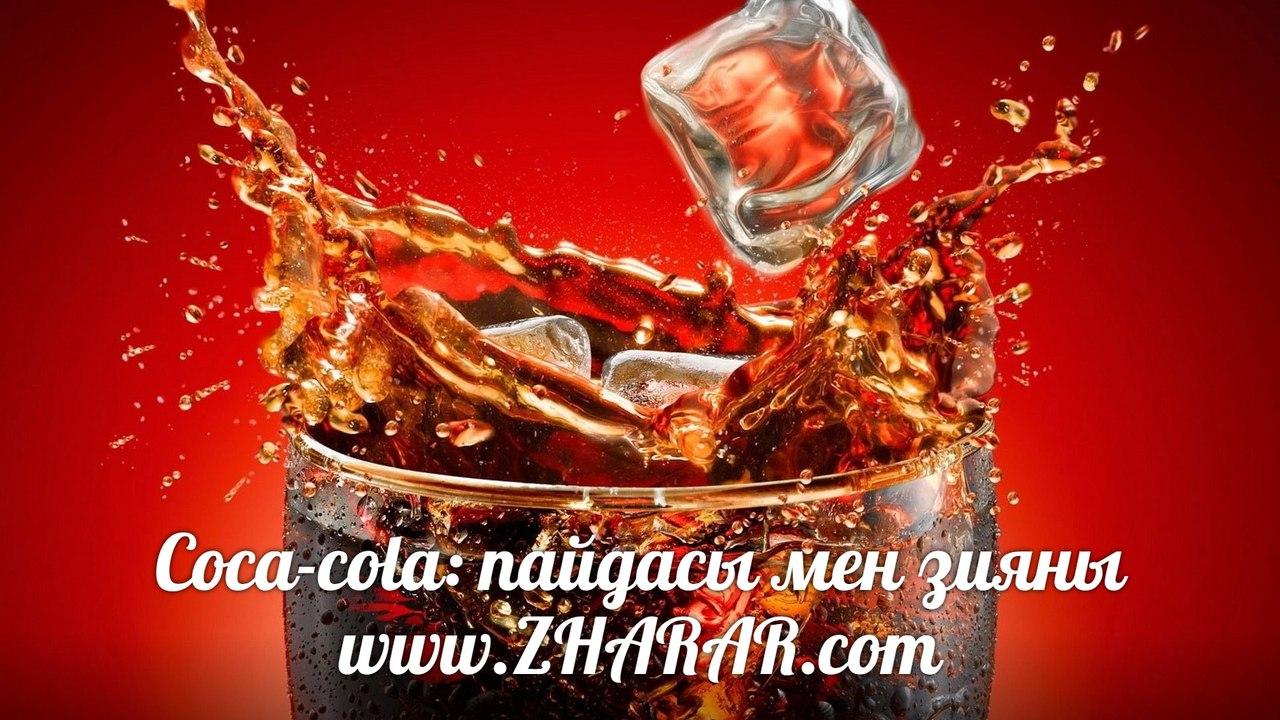 Кока-кола: пайдасы мен зияны