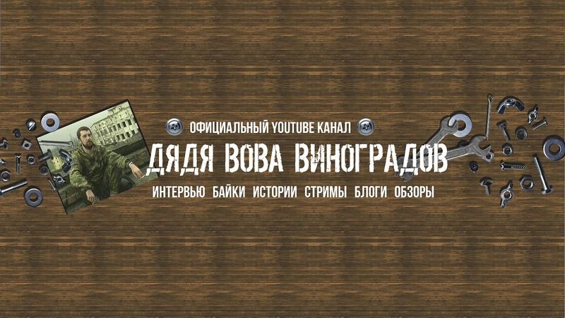 Владимир Виноградов|Стрим|Как мы жили в 90-ые|18