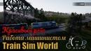 Train Sim World , рейс по красивым местам на товарнике \ Часть №1