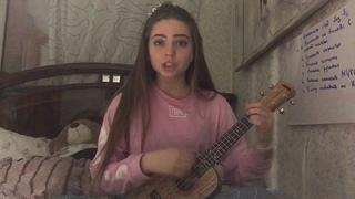 Олег Медведев - Отпуск | ukulele cover by Iceberg in the Ocean (полная версия)