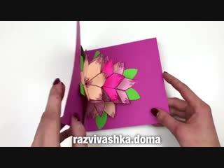 Невероятно эффектная 3D открытка