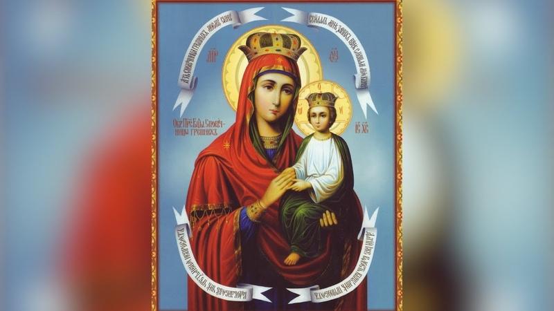 Православный календарь Икона Божией Матери Споручница грешных 20 марта 2019
