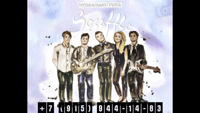 Музыкальная группа Soufflé Видеоотчет