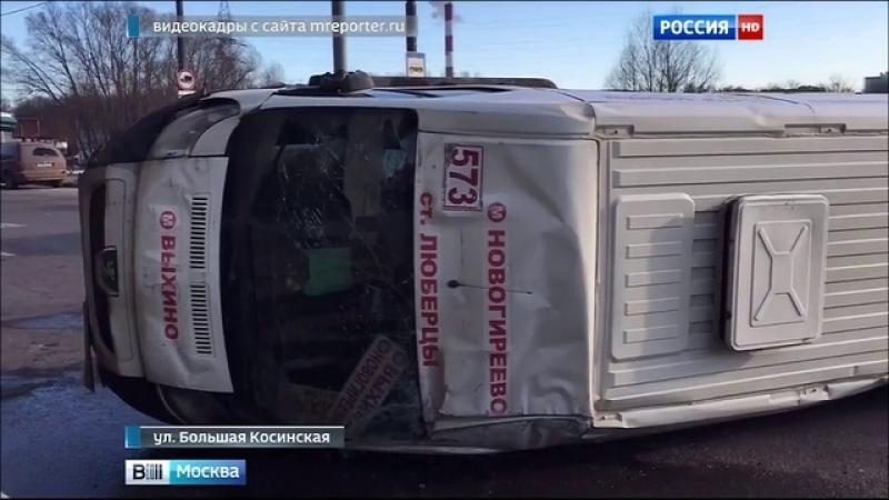 Вести-Москва • На Большой Косинской улице маршрутка столкнулась с ле