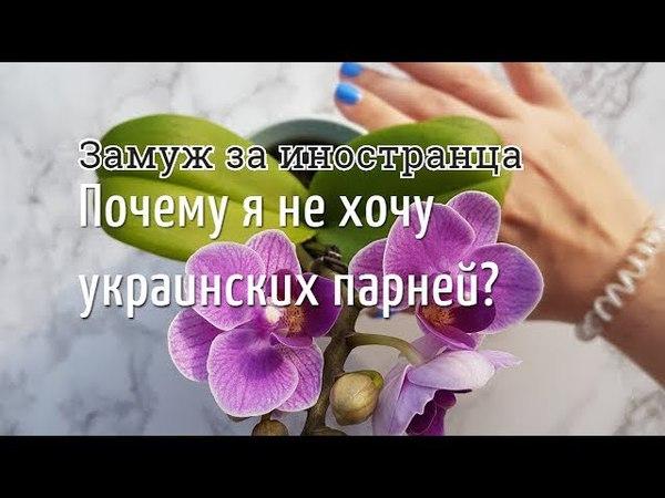 Почему я не хочу украинских парней. Замуж за иностранца №6 | avocadochannel