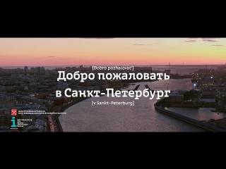 Добро пожаловать в Санкт-Петербург 2018