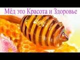 Мёд это Красота и Здоровье!