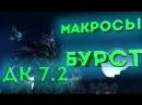 WOW Legoin PVP Guide macro burst DK Unholy 7.2.5 (Актуален) Гайд макросы и бурст ротация Анхоли ДК
