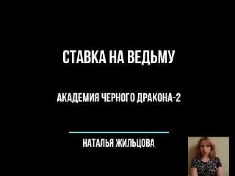 Ставка на ведьму Академия черного дракона 2 Наталья Жильцова Аудиокнига