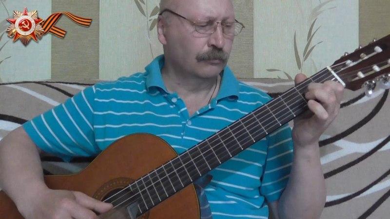 Смуглянка - А. Новиков (Smuglyanka - A. Novikov)