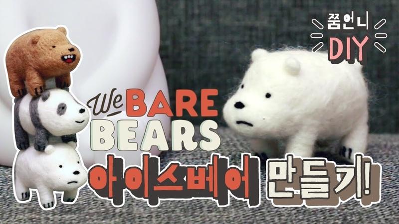 DIY 아이스베어 만들기 We Bare Bears Ice Bear ZZUMDIY Needle felt tutorial