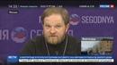 Новости на Россия 24 • Мощи Николая Чудотворца доставят в Россию 21 мая